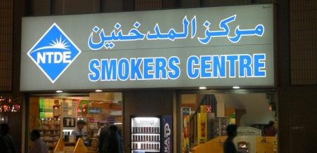 smokersctr