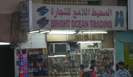 oceantrad1