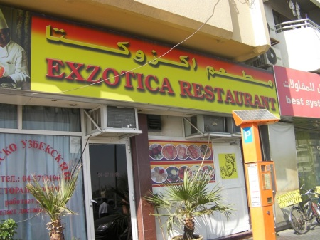 Exzotica, Russian restaurant, Deira, Dubai