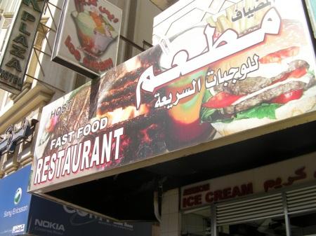 Fast Food Restaurant, Naif, Deira, Dubai