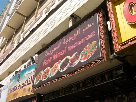 Fast Meal Restaurant, Naif, Dubai