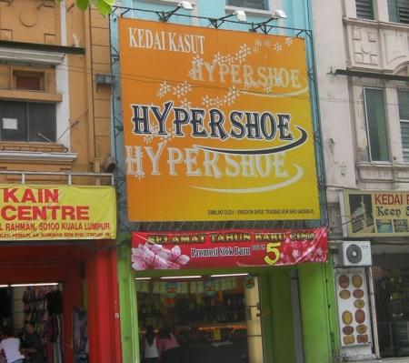 Hypershoe shoe store