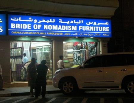 Bride of Nomadism Furniture store sign