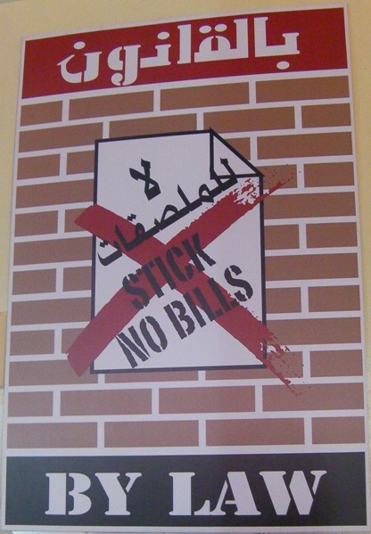 Poster - Stick No Bills By Law