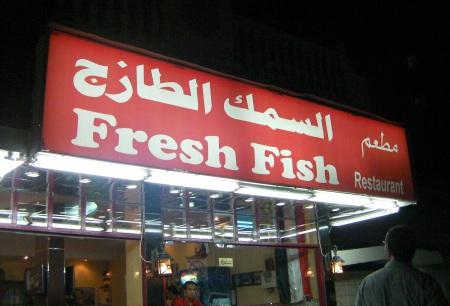 Fresh Fish Restaurant sign