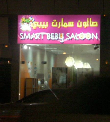 business sign - smart beby saloon