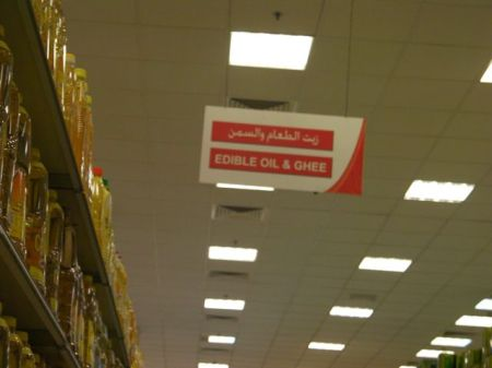 grocery aisle sign that says edible oil and ghee