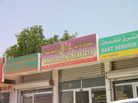 sign for Babil typing service