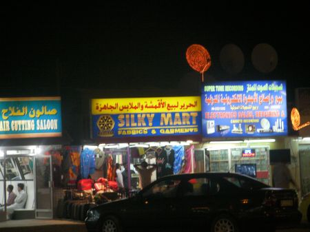 Silky Mart store