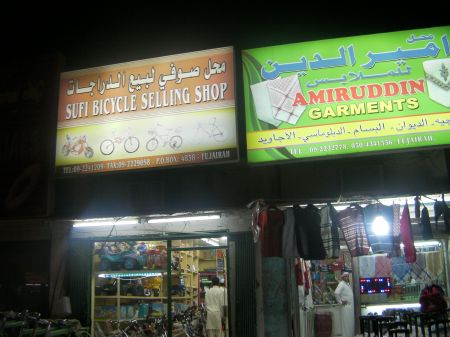 Sufi Bicycle Selling Shop sign