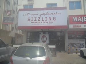 Sizzling Restaurant sign