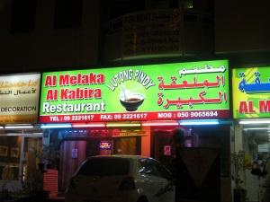 al melaka al kabira restaurant sign