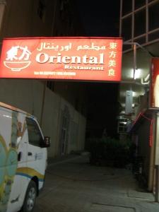 Oriental restaurant sign