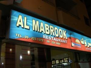 Mabuhay restaurant sign