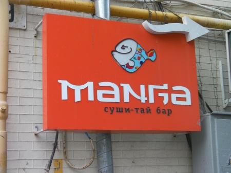 orange sign for the Manga sushi bar restaurant