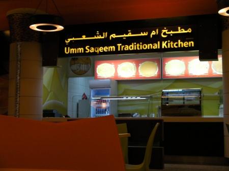 Umm Saqeem Traditional Kitchen