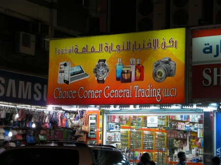 Choice Corner General Trading shop sign