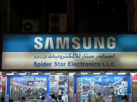 Spider Star Electronics