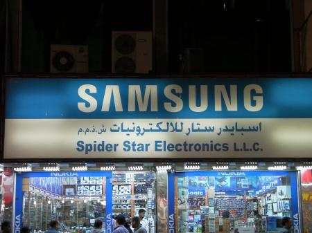 Spider Star Electronics