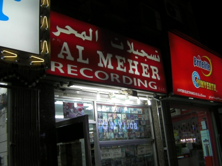 Al Meher Recording shop sign
