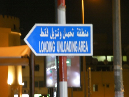 bilingual sign for Loading Unloading Area