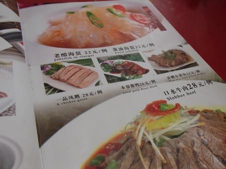 "menu showing ""slobber beef"""