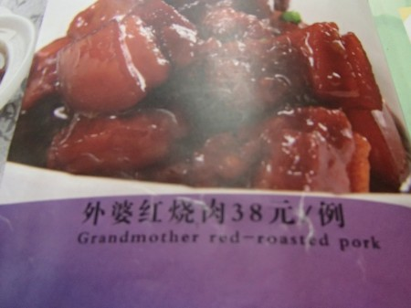 """grandmother red-roasted pork"""
