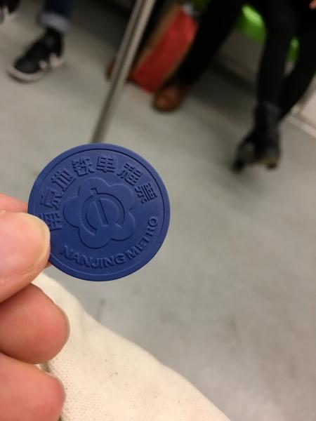 blue Nanjing metro token