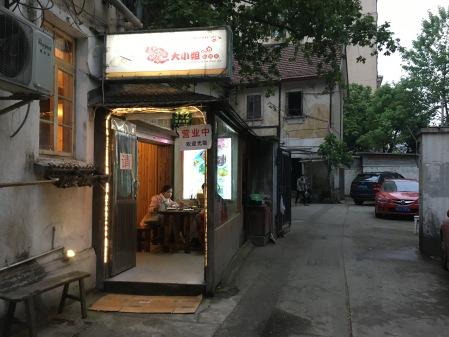 restaurant in an alleyway